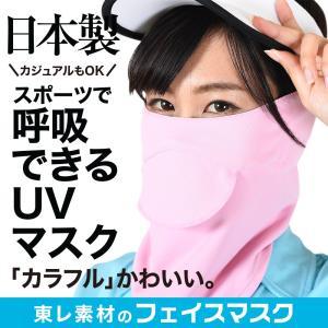 息苦しくないフェイスカバー UVカットマスク 鼻穴付き 口穴付き 耳かけ 耳カバー 紫外線対策グッズ フェイスマスク紫外線対策マスク (80fa-001)No.004|atmys