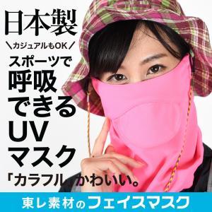 息苦しくないフェイスカバー UVカットマスク 鼻穴付き 口穴付き 耳かけ 耳カバー 紫外線対策グッズ フェイスマスク紫外線対策マスク (80fa-001)No.010|atmys