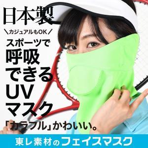 息苦しくないフェイスカバー UVカットマスク 鼻穴付き 口穴付き 耳かけ 耳カバー 紫外線対策グッズ フェイスマスク紫外線対策マスク(80fa-001)No.014|atmys