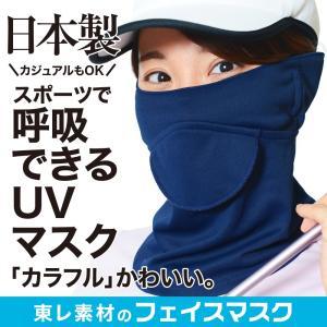 息苦しくないフェイスカバー UVカットマスク 鼻穴付き 口穴付き 耳かけ 耳カバー 紫外線対策グッズ フェイスマスク紫外線対策マスク (80fa-001)No.016