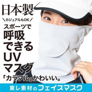 息苦しくないフェイスカバー UVカットマスク 鼻穴付き 口穴付き 耳かけ 耳カバー 紫外線対策グッズ フェイスマスク紫外線対策マスク(80fa-001)No.023|atmys