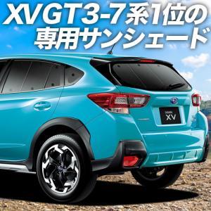 新型 SUBARU XV GT3/GT7系 カーテンめちゃ売れ!プライバシーサンシェード リア用 内装 カスタム 日除け カーフィルム 車中泊(01s-e015-re)|atmys