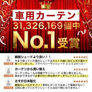 新型 SUBARU XV GT3/GT7系 カーテンめちゃ売れ!プライバシーサンシェード リア用 内装 カスタム 日除け カーフィルム 車中泊(01s-e015-re)|atmys|09