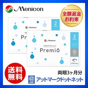 コンタクトレンズ 2WEEK メニコン プレミオ 2箱セット 送料無料