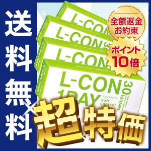 コンタクトレンズ ワンデー L-CON 1DAY エルコンワンデー 4箱セット 1日使い捨てコンタクトレンズ 送料無料