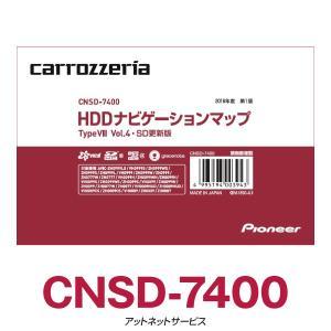 CNSD-7400 パイオニア カロッツェリア サイバーナビ カーナビ 地図更新ソフト【在庫有】|atnetservice