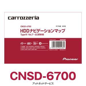 CNSD-6700 パイオニア カロッツェリア サイバーナビ カーナビ 地図更新ソフト...
