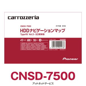 CNSD-7500 パイオニア カロッツェリア サイバーナビ...
