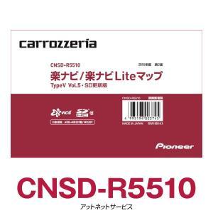 CNSD-R5510 パイオニア カロッツェリア 楽ナビ/楽ナビLiteマップ 地図更新ソフト【在庫有】|atnetservice