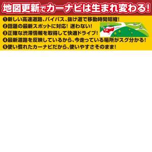 CNSD-R5510 パイオニア カロッツェリア 楽ナビ/楽ナビLiteマップ 地図更新ソフト【在庫有】|atnetservice|03