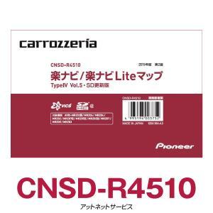 CNSD-R4510 パイオニア カロッツェリア 楽ナビ/楽ナビLiteマップ 地図更新ソフト【在庫有】|atnetservice