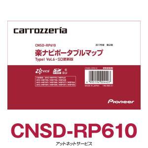 CNSD-RP610 パイオニア カロッツェリア 楽ナビ ポ...