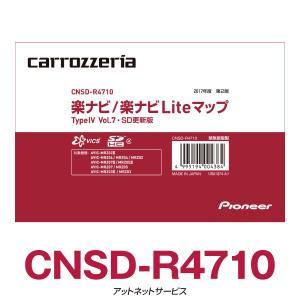 CNSD-R4710 パイオニア カロッツェリア 楽ナビ/楽...