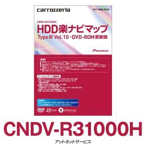 CNDV-R31000H パイオニア カロッツェリア HDD...
