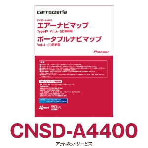 CNSD-A4400 カロッツェリア エアーナビマップ 地図更新ソフト ★アウトレット限定大特価★2014年度更新版★【在庫有】|atnetservice