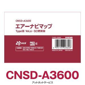 CNSD-A3600 カロッツェリア エアーナビマップ 地図更新ソフト ★アウトレット限定大特価★2015年度更新版★【在庫有】|atnetservice