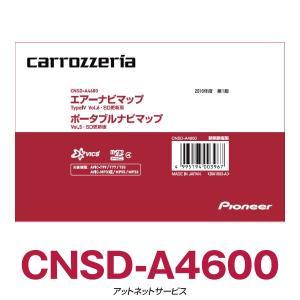 CNSD-A4600 パイオニア エアーナビ/ポータブルナビマップ 地図更新ソフト【在庫有】|atnetservice