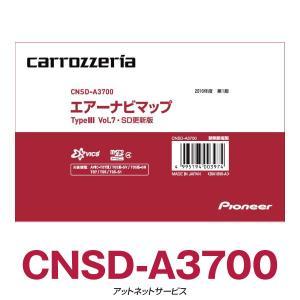 CNSD-A3700 パイオニア カロッツェリア エアーナビマップ 地図更新ソフト【在庫有】|atnetservice