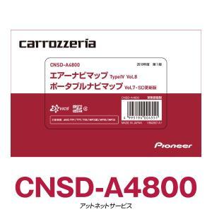 CNSD-A4800 パイオニア カロッツェリア エアーナビ...