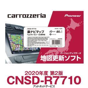 CNSD-R7710 パイオニア カロッツェリア 楽ナビ用地図更新ソフト 楽ナビマップ TypeVII Vol.7・SD更新版|アットネットサービス