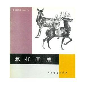 [中国語簡体字] 怎様画鹿|ato-shoten