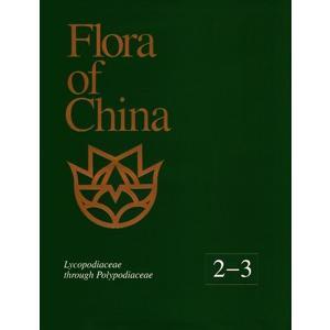 [英文] 中国植物誌[英文版]第2−3巻|ato-shoten