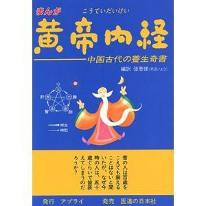 [日本語] まんが黄帝内経−中国古代の養生奇書