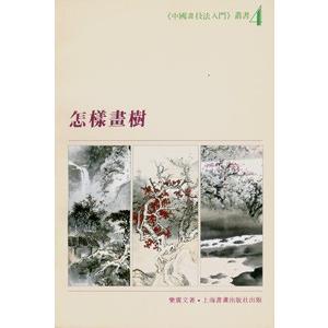 [中国語繁体字] 怎様画樹|ato-shoten