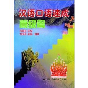 [中国語簡体字] 漢語口語速成・高級篇