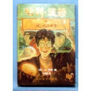 [中国語簡体字] 哈利波特與火焔杯(ハリー・ポッターと炎のゴブレット)|ato-shoten
