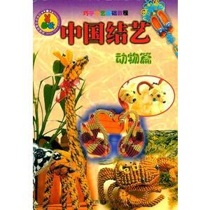 [中国語簡体字] 中国結芸・動物篇|ato-shoten