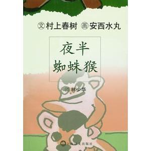 [中国語簡体字] 夜半蜘蛛猴(夜のくもざる)|ato-shoten