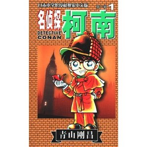 [中国語簡体字] 名偵探柯南  第1巻(名探偵コナン)|ato-shoten