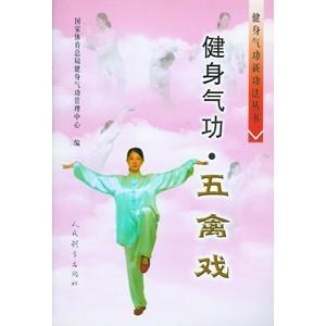 [中国語簡体字] 健身気功・五禽戯 ato-shoten