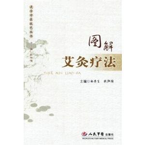 [中国語簡体字] 図解艾灸療法