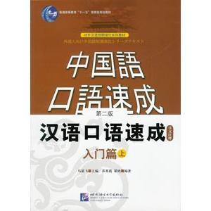 [中国語簡体字] 漢語口語速成・入門篇(第2版)(日語注釈本)上冊
