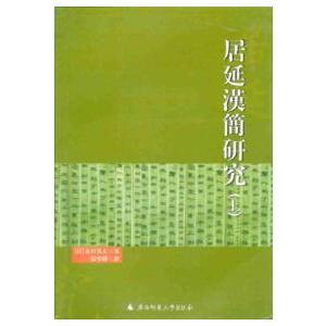 1989年に同朋舎出版から出版された『居延漢簡の研究』の中文版。居延漢簡集成一、居延漢簡集成二、各種...