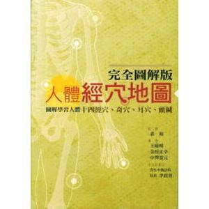 [中国語繁体字] 人体経穴地図[完全図解版]図解学習人体十四経穴,奇穴,耳穴,頭針