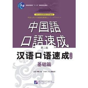 [中国語簡体字] 漢語口語速成・基礎篇(第2版)(日文注釈版)