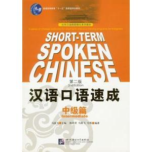 [中国語簡体字] 漢語口語速成・中級篇(第2版)