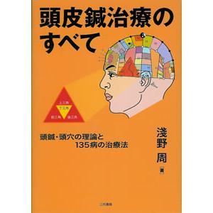 [日本語] 頭皮鍼治療のすべて−頭鍼・頭穴の理論と135病の治療法