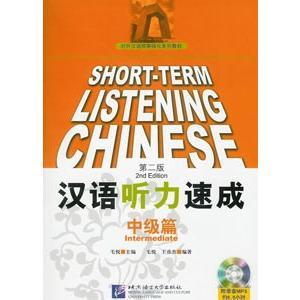 [中国語簡体字] 漢語聴力速成・中級篇(第2版)(含MP3)