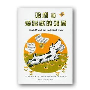 「ハリーのだいかつやく」の中国語版。 おとなりの歌うおばさんにハリーはあの手この手で対応しますが―。...