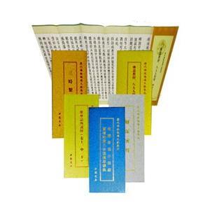 [中国語繁体字] 歴代仏教懴儀文献集成(折畳本)全18冊|ato-shoten