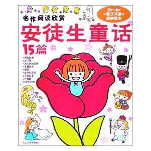 [中国語簡体字] 安徒生童話15篇(3−6歳)(アンデルセンどうわ)|ato-shoten
