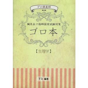 [日本語] 鍼灸あマ指師国家試験対策ゴロ本−生理学