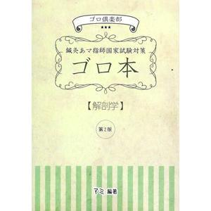 [日本語] 鍼灸あマ指師国家試験対策ゴロ本−解剖学