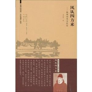 [中国語簡体字] 風従四方来:揚州対外交往史
