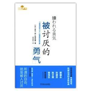 [中国語簡体字] 被討厭的勇気(嫌われる勇気)