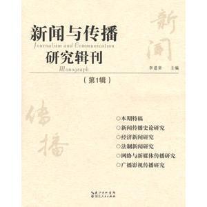 [中国語簡体字] 新聞与伝播研究輯刊  第1輯